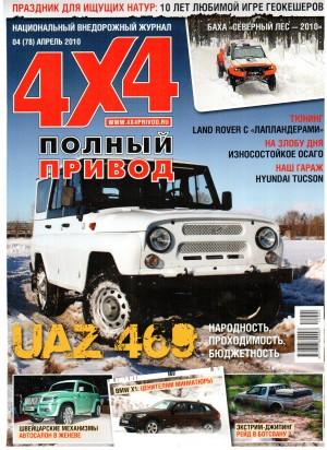 Статья в журнале «Полный привод 4х4» 4(78) апрель 2010