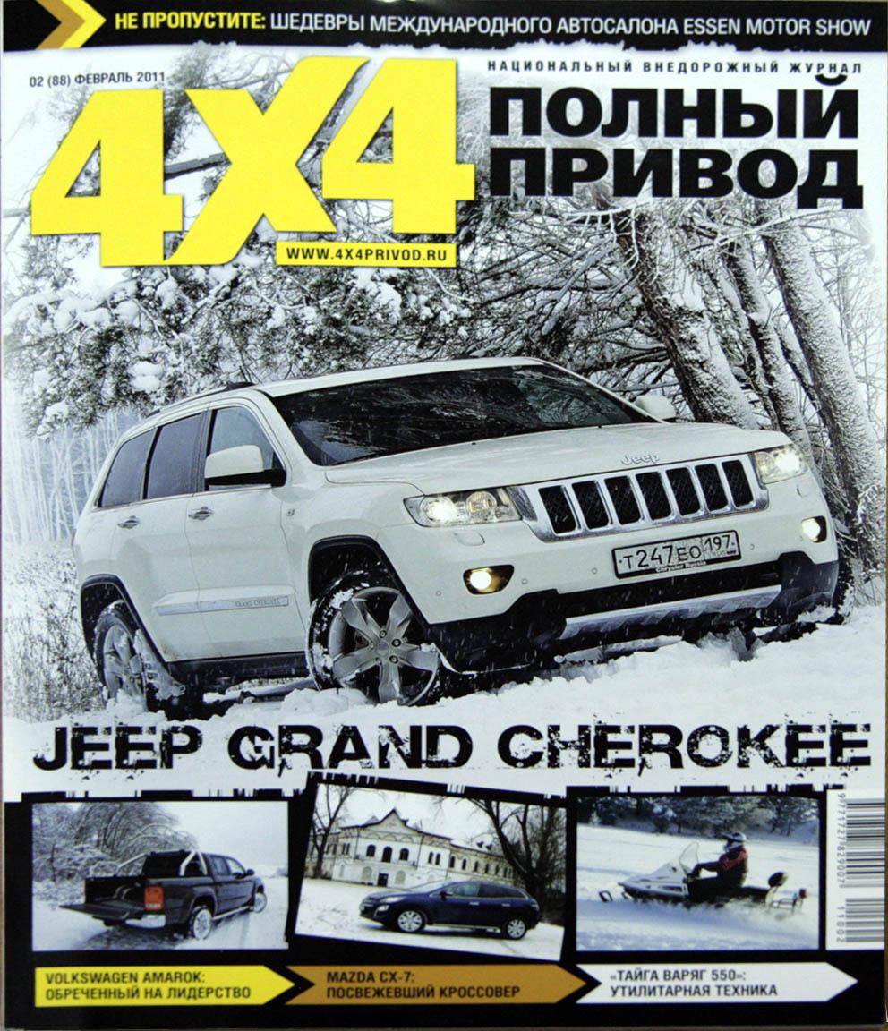 статья в журнале 4х4 «Полный привод» 02(88) февраль 2011