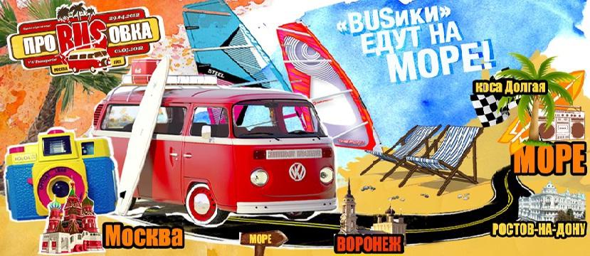 автопробег любителей микроавтобусов май 2012