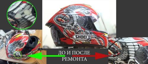 ремонт шлема локальный