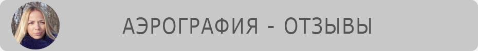АЭРОГРАФИЯ - ОТЗЫВЫ