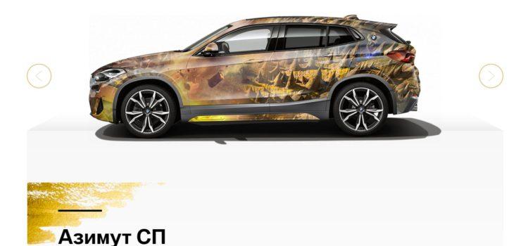 презентация BMW X2 с моим дизайном обклейки