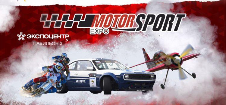 выставка Motorsport Expo 2019