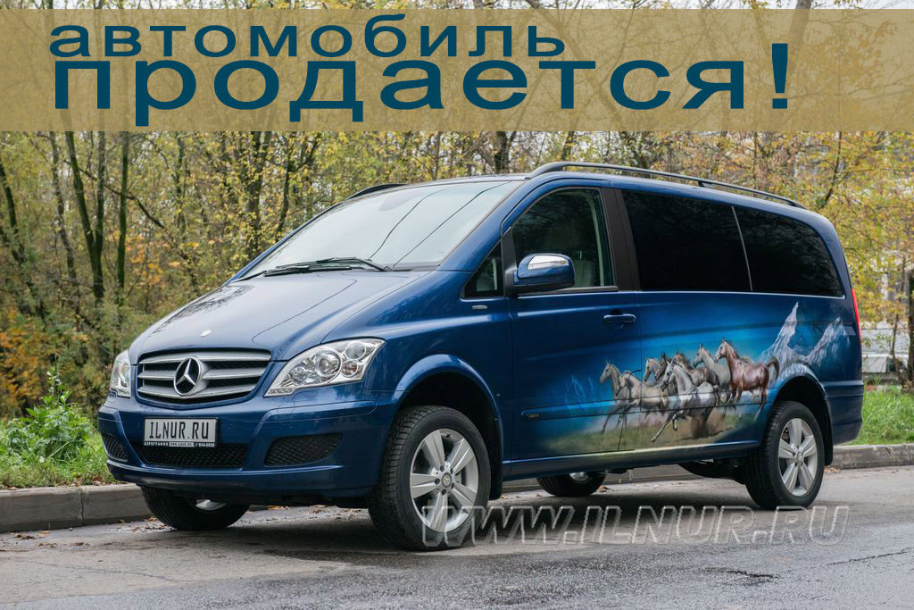 Mercedes-Benz Viano 2012